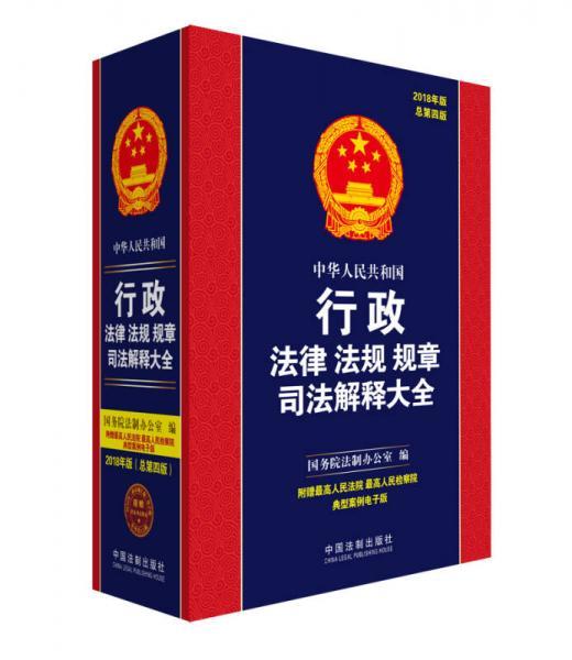 中华人民共和国行政法律法规规章司法解释大全(2018年版)(总第四版)