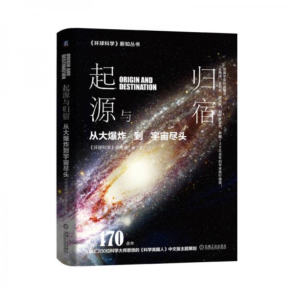 起源与归宿从大爆炸到宇宙尽头环球科学荣誉出品科学美国人中文版