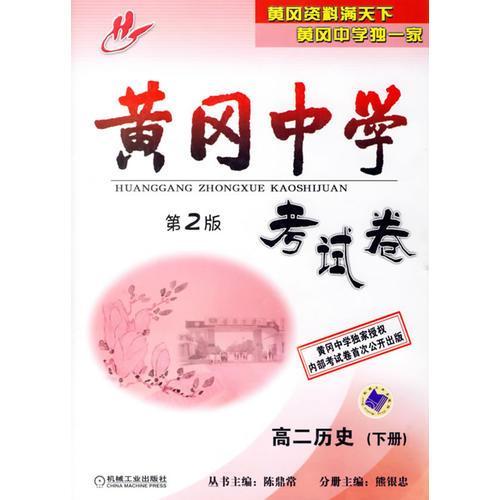 黄冈中学考试卷:高二历史(下册)(第2版)