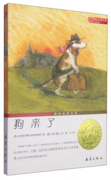 国际大奖小说:狗来了(升级版)