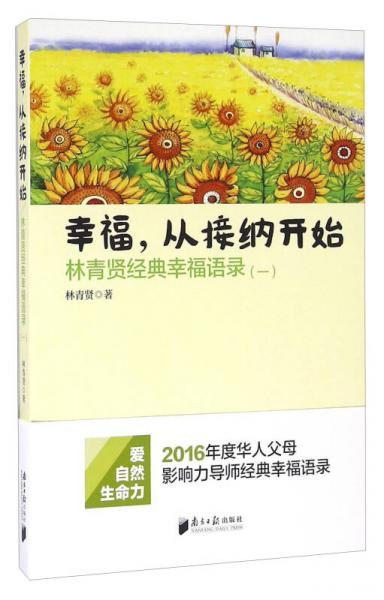 南方日报出版社 幸福.从接纳开始-林青贤经典幸福语录(-)