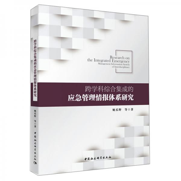跨学科综合集成的应急管理情报体系研究