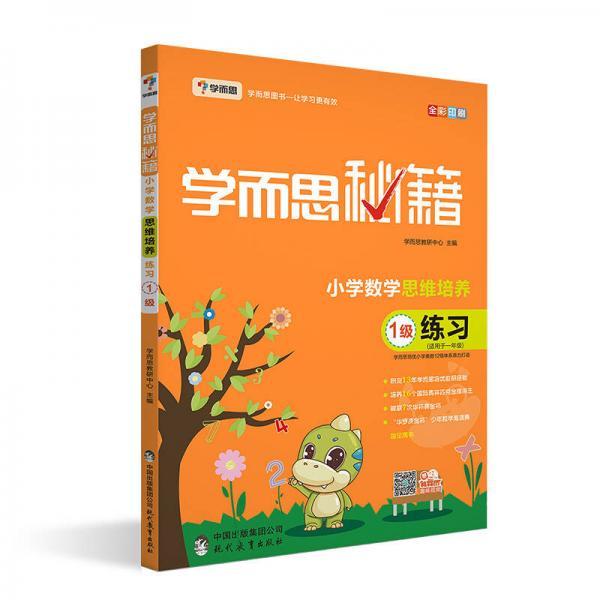 瀛�����  2017骞存�扮��瀛�����绉�绫�路灏�瀛��板����缁村�瑰�荤�涔�1绾�