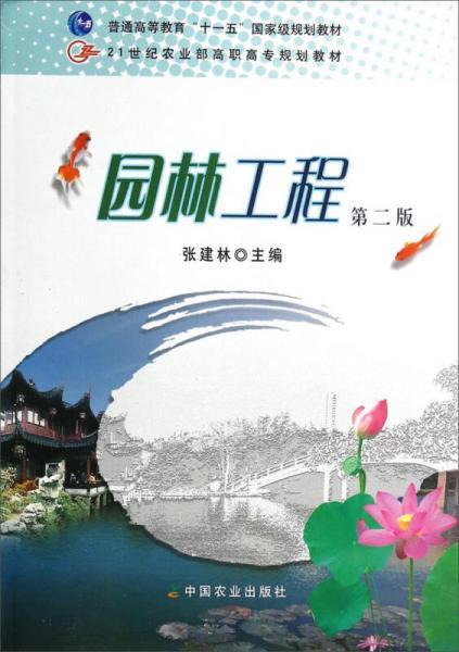 园林工程(第2版)/21世纪农业部高职高专规划教材