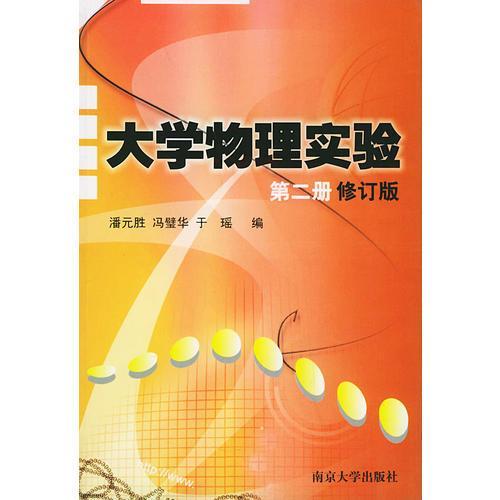 大学物理实验(第二册修订版)