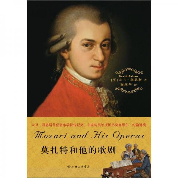 莫扎特和他的歌剧
