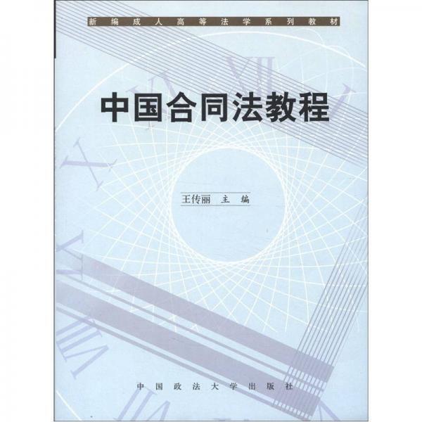 新编成人高等汉学系列教材:中国合同法教程