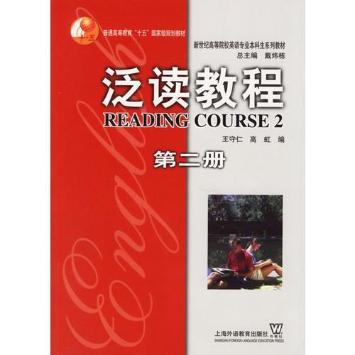 泛读教程(第2册)