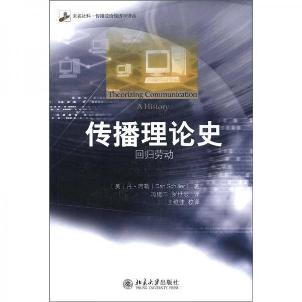 未名社科·传播政治经济学译丛·传播理论史:回归劳动