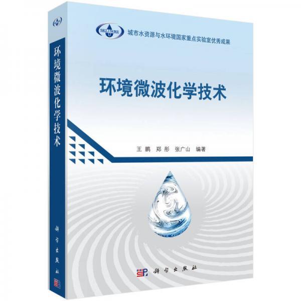 环境微波化学技术