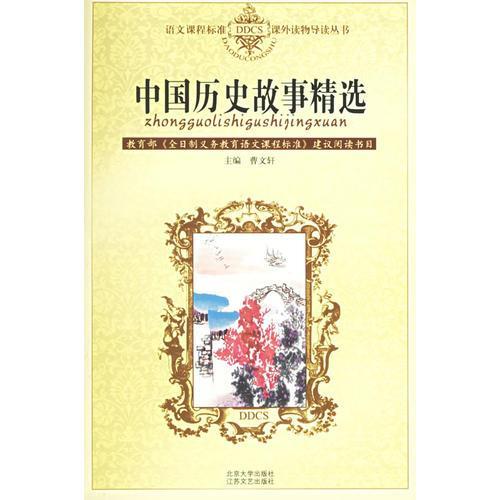中国历史故事精选/语文课程标准课外读物导读丛书