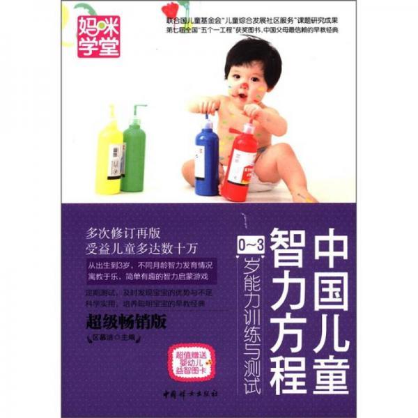 妈咪学堂·中国儿童智力方程:0~3岁能力训练与测试(超级畅销版)