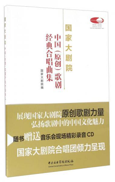 国家大剧院中国(原创)歌剧经典合唱曲集