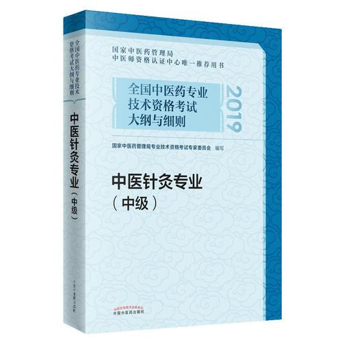 全国中医药专业技术资格考试大纲与细则.中医针灸专业(中级)