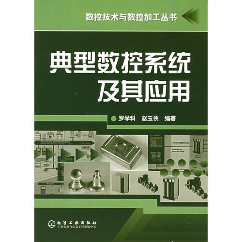 典型数控系统及其应用——数控技术与数控加工丛书