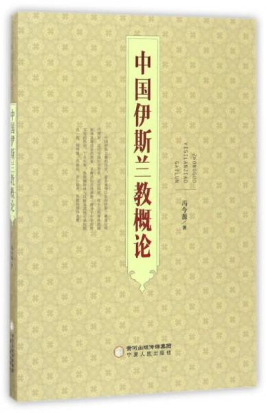 中国伊斯兰教概论