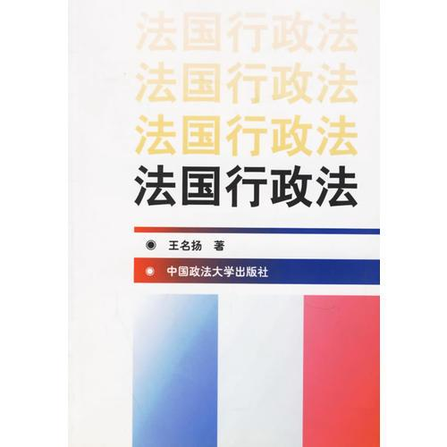 法国行政法