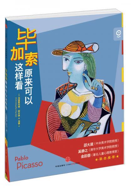 艺术眼系列第二辑:毕加索原来可以这样看
