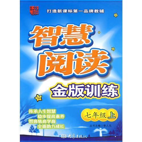 龙班智慧阅读:金版训练(七年级上)