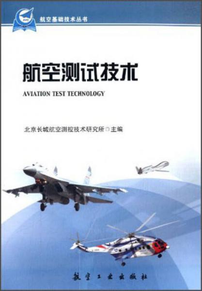 航空基础技术丛书:航空测试技术