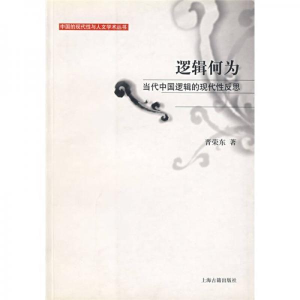 逻辑何为当代中国逻辑的现代性反思