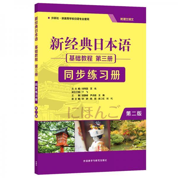 新经典日本语(第二版)(基础教程)(第三册)(同步练习册)