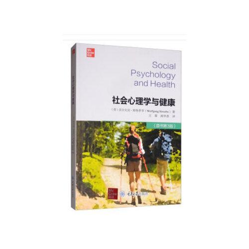 社会心理学与健康