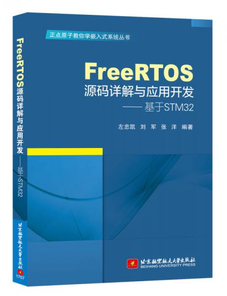 FreeRTOS源码详解与应用开发—基于STM32