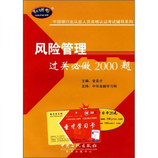 中国银行业从业人员资格认证考试辅导系列:风险管理过关必做2000题