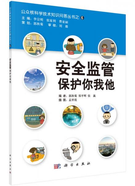 公众核科学技术知识问答丛书之6:安全监管保护你我他
