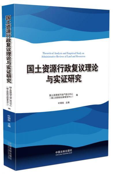国土资源行政复议理论与实证研究