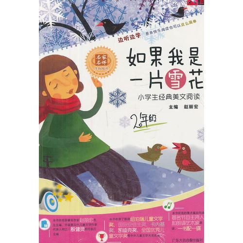 如果我是一片雪花——小学生经典美文阅读二年级(CD+书)
