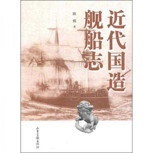 近代国造舰船志