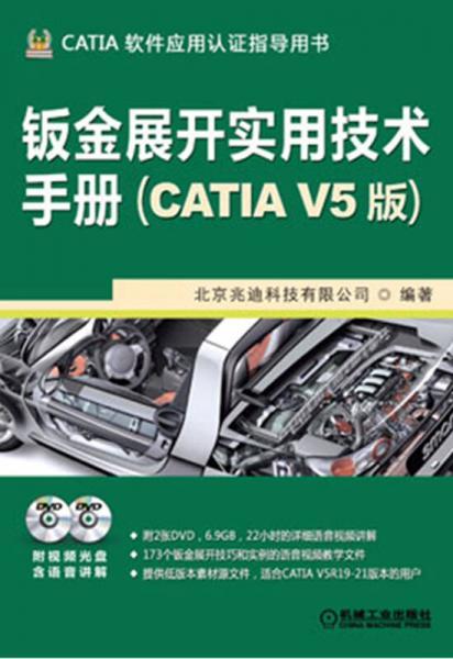 钣金展开实用技术手册(CATIA V5版)
