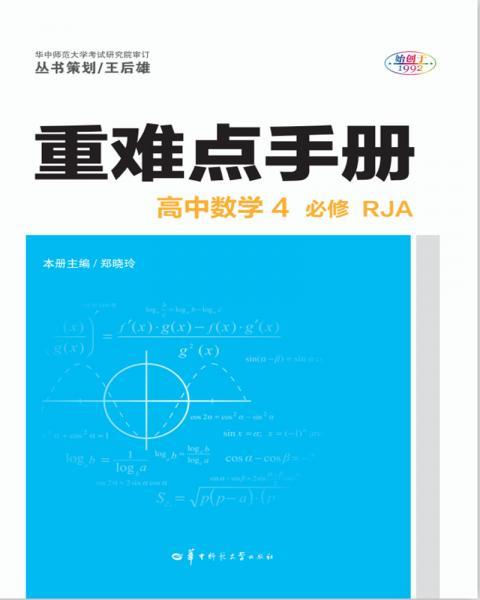 重难点手册高中数学4必修RJA