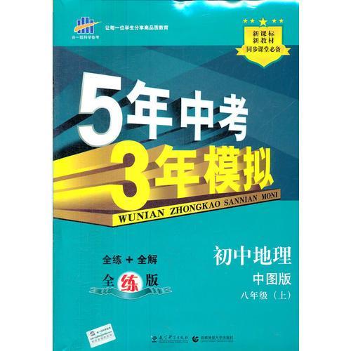 初中地理·中图版·八年级(上)(2011年4月印刷)(含答案+检测)5年中考3年模拟
