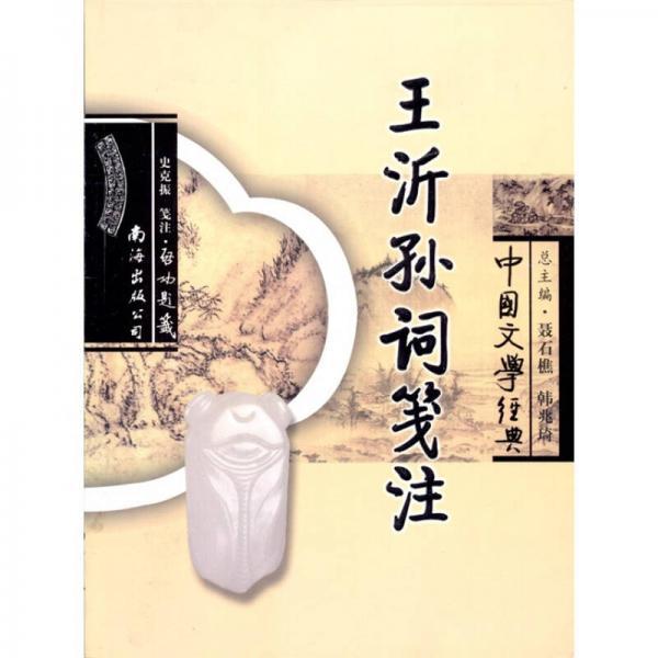 王沂孙词笺注
