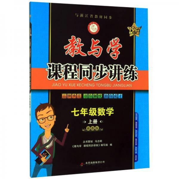 教与学课程同步讲练:七年级数学(上册浙教版19周年升级版)