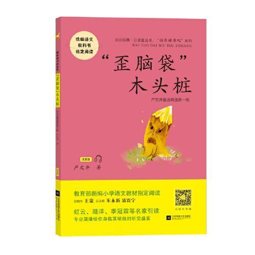 """""""歪脑袋""""木头桩——统编语文教材小学二年级上册""""快乐读书吧""""指定阅读"""