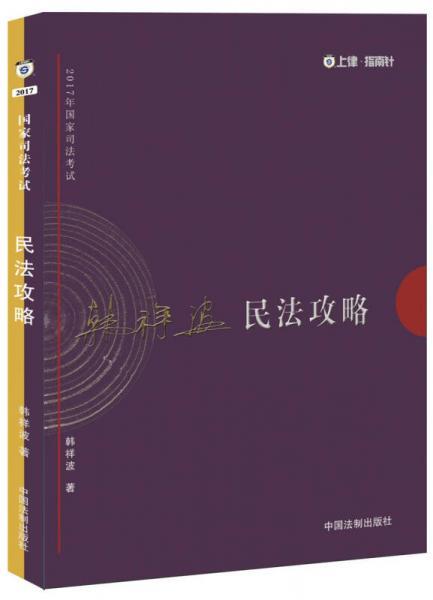 2017年国家司法考试:韩祥波民法攻略