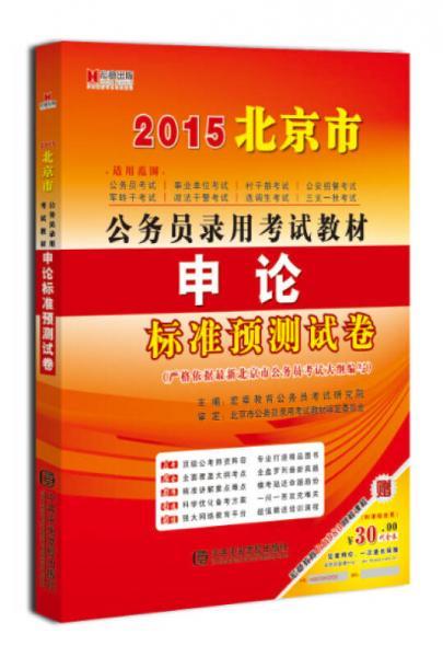 宏章出版·北京市公务员录用考试教材:申论标准预测试卷(2015)