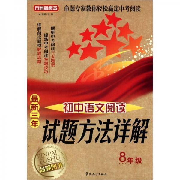 方洲新概念·最新三年初中语文阅读试题方法详解:8年级