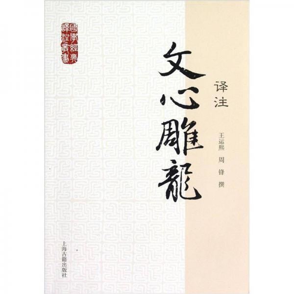 国学经典译注丛书:文心雕龙译注