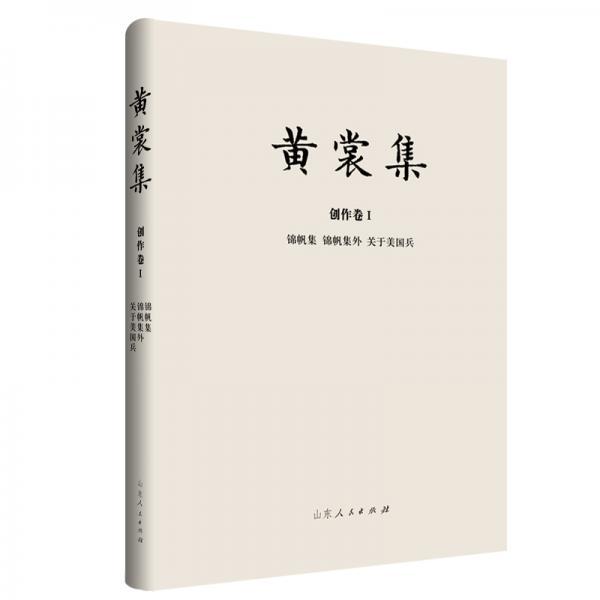 黄裳集·创作卷Ⅰ:锦帆集·锦帆集外·关于美国兵