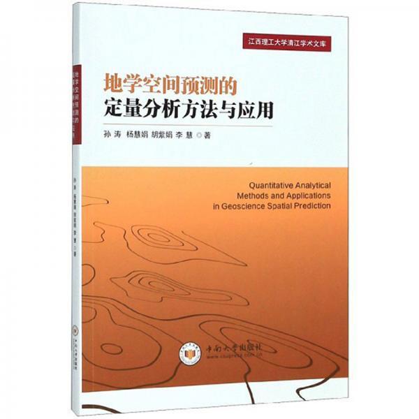 地学空间预测的定量分析方法与应用/江西理工大学清江学术文库