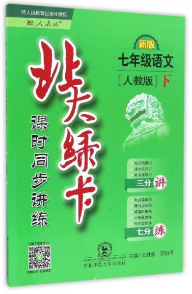 北大绿卡:语文(七年级下 人教版 新版课时同步讲练)