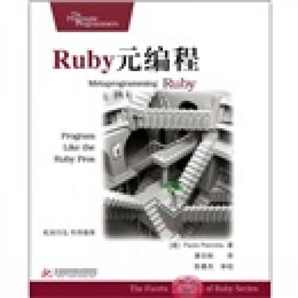 Ruby元编程