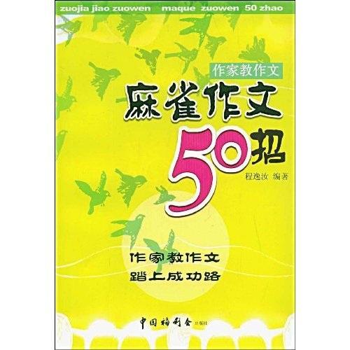 麻雀作文50招