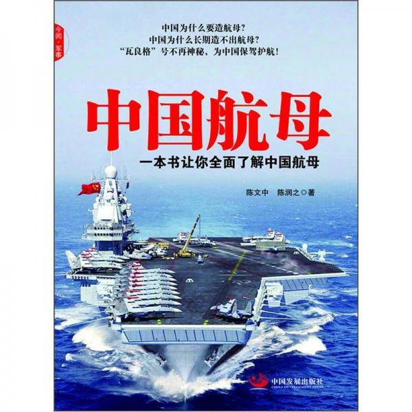 中国航母(一本书让你全面了解中国航母)