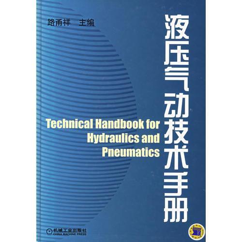 液压气动技术手册
